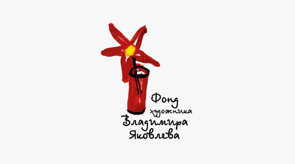 Логотип фонда художника Владимира Яковлева