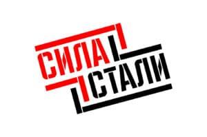 "Логотип ""Сила стали"" (прокат)"