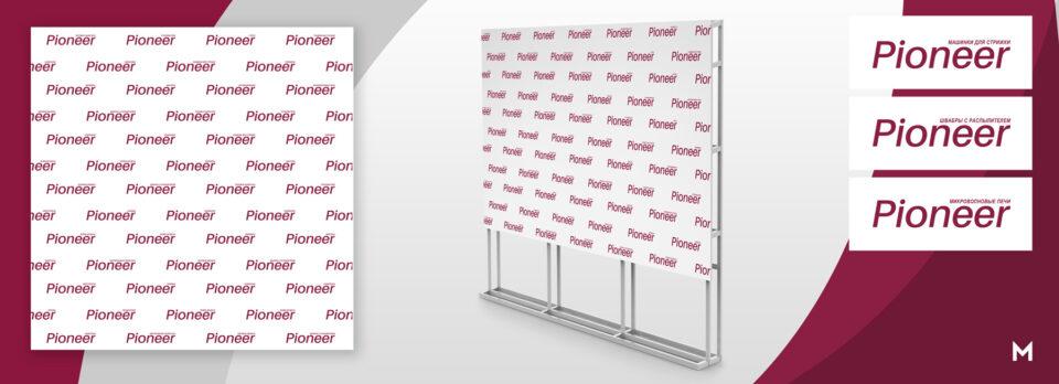Press-Wall для Pioneer